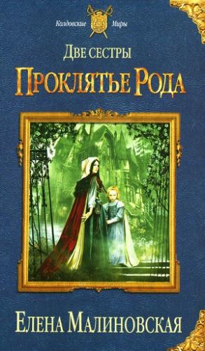 Малиновская Елена - Две сестры. Дилогия