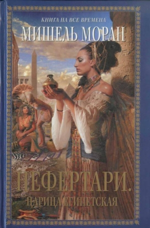 Моран Мишель - Нефертари. Царица египетская