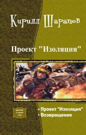 """Шарапов Кирилл - Проект """"Изоляция"""". Дилогия (СИ)"""