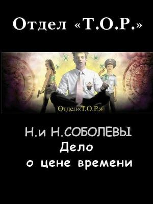 Соболева Надежда, Соболева Наталья - Дело о цене времени