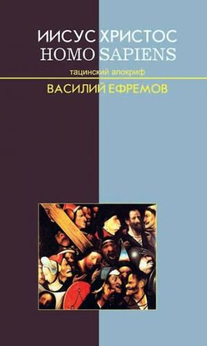 Ефремов Василий - Иисус Христос — Homo sapiens. Тацинский апокриф
