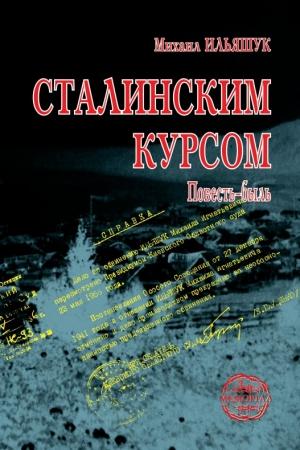 Ильяшук Михаил - Сталинским курсом