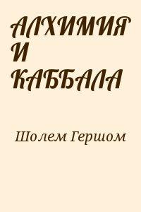 Шолем Гершом - АЛХИМИЯ И КАББАЛА