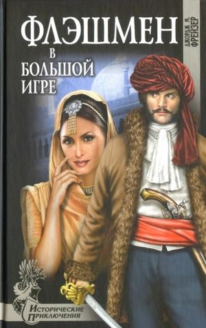 Фрейзер Джордж - Флэшмен в Большой игре