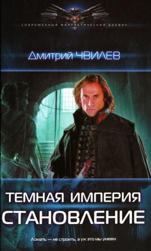 Чвилев Дмитрий - Становление