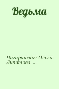 Чигиринская Ольга, Липатова Галина - Ведьма