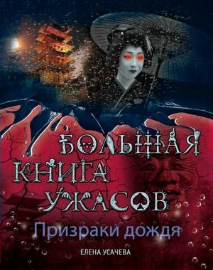 Усачева Елена - Маяк мертвых