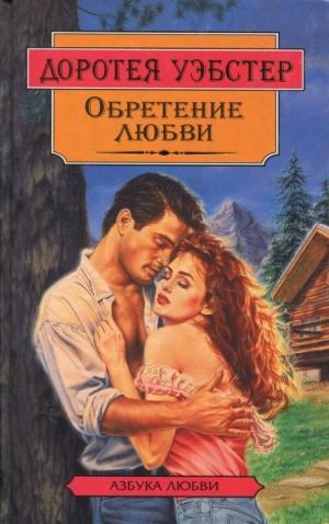 Уэбстер Доротея - Пейзаж с бурей и двумя влюбленными