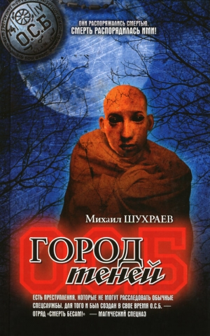 Шухраев Михаил - Город теней