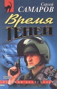 Самаров Сергей - Время теней
