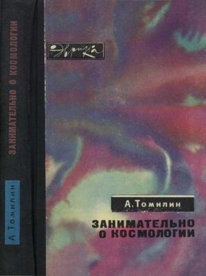 Томилин Анатолий - Занимательно о космологии