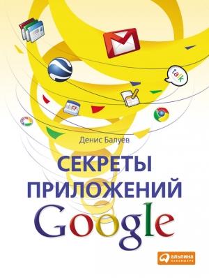 Балуев Денис - Секреты приложений Google
