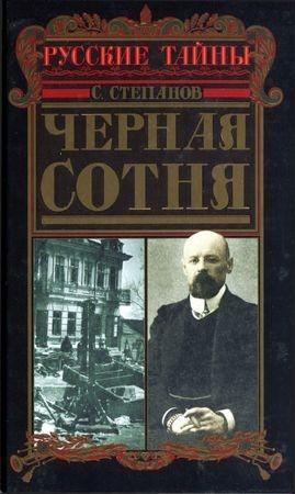 Степанов Сергей - Чёрная сотня