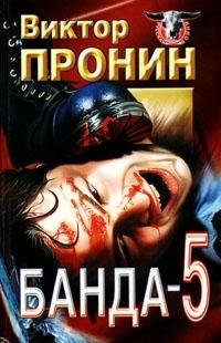 Пронин Виктор - Банда 5 (сборник)