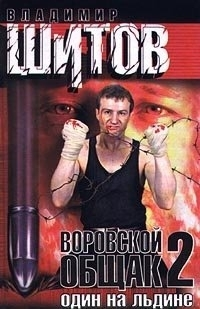 Шитов Владимир - Воровской общак-2. Один на льдине