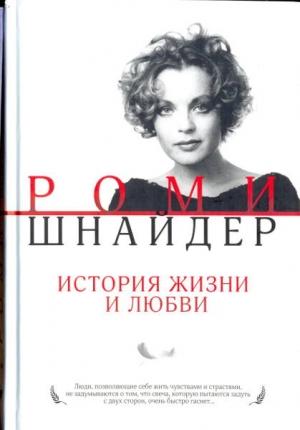 Краснова Гарена - Роми Шнайдер. История жизни и любви