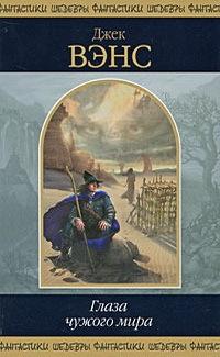 Вэнс Джек - Глаза чужого мира (сборник)