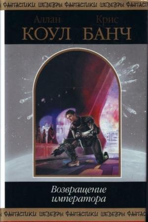 Банч Кристофер - Возвращение императора (сборник)