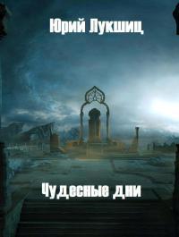 Лукшиц Юрий - Чудесные дни