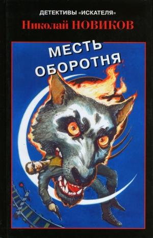 Новиков Николай - Карьерский оборотень