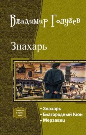 Голубев Владимир - Знахарь. Трилогия (СИ)