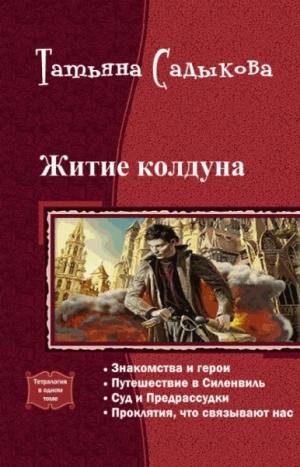 Садыкова Татьяна - Житие колдуна. Тетралогия (СИ)