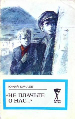 Качаев Юрий - «Не плачьте о нас...»
