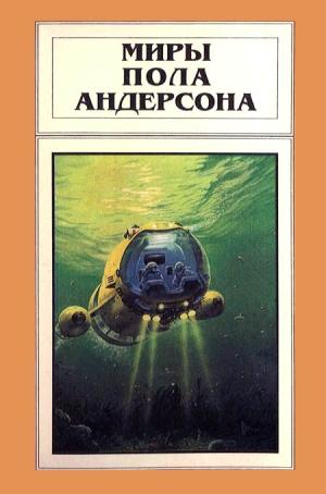 Андерсон Пол - Миры Пола Андерсона. Том 7
