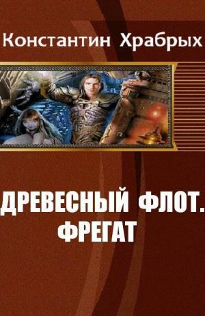 Константин Храбрых - Древесный Флот. Фрегат
