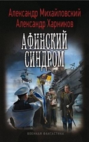 Михайловский Александр, Харников Александр - Афинский синдром