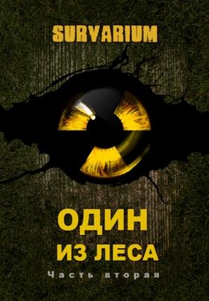 """Следопыт - """"Один из Леса"""" Часть 2"""