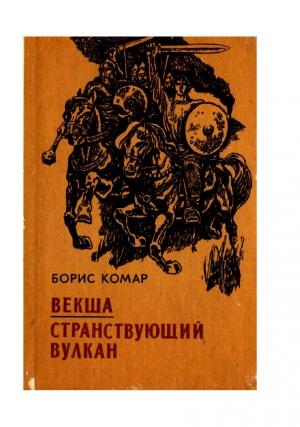 Комар Борис - Векша