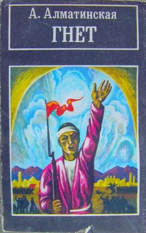 Алматинская Анна - Гнёт. Книга вторая. В битве великой