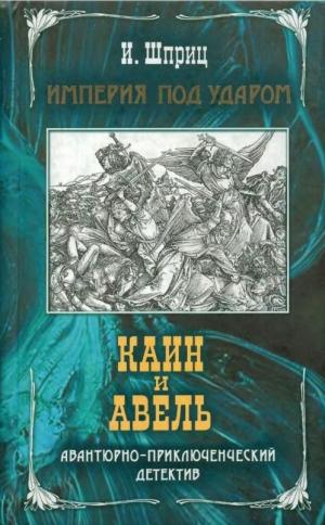 Шприц Игорь - Каин и Авель