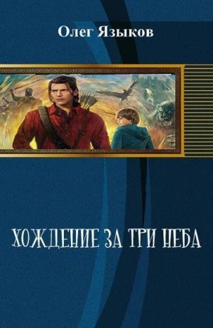 Языков Олег - Хождение за три неба (СИ)