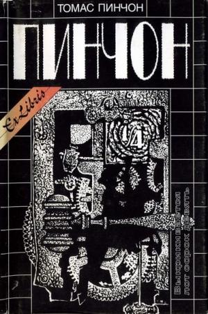 Пинчон Томас - Рассказы из авторского сборника «Выкрикивается лот сорок девять»