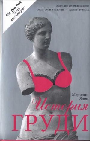 Ялом Мэрилин - История груди