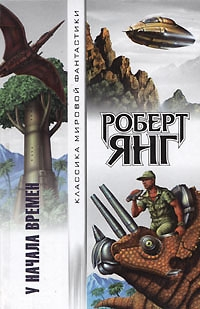 Янг Роберт - У начала времен (сборник)