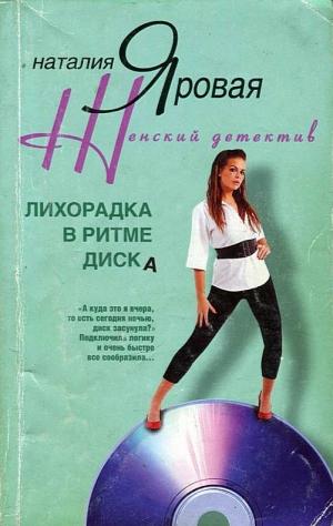 Яровая Наталия - Лихорадка в ритме диска