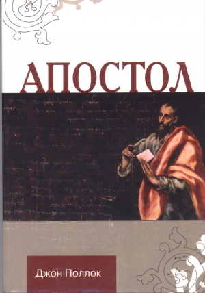 Поллок Джон - Апостол