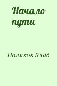 Поляков Влад - Начало пути