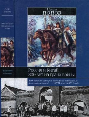 Попов Игорь - Россия и Китай: 300 лет на грани войны