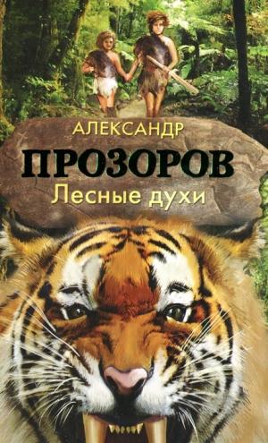 Прозоров Александр - Лесные духи