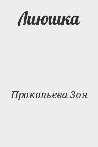 Прокопьева Зоя - Лиюшка