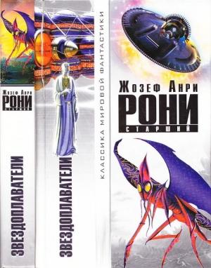 Рони старший Жозеф Анри - Звездоплаватели (сборник)