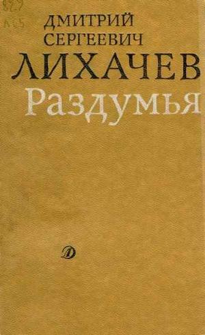 Лихачев Дмитрий - Раздумья