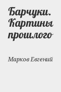 Марков Евгений - Барчуки. Картины прошлого