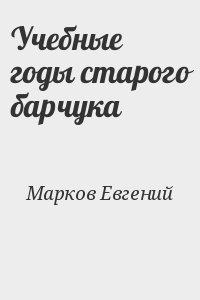 Марков Евгений - Учебные годы старого барчука