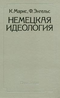 Маркс Карл, Энгельс Фридрих - Немецкая идеология