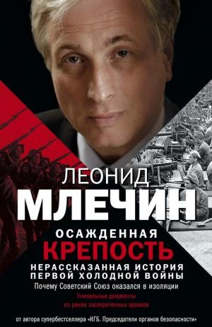 Млечин Леонид - Осажденная крепость. Нерассказанная история первой холодной войны